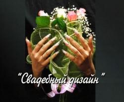 Свадебный дизайн ногтей - ОлеХаус (2007) DVDRip