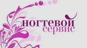 Видеоэнциклопедия журнала Ногтевой сервис (2006) DVDRip