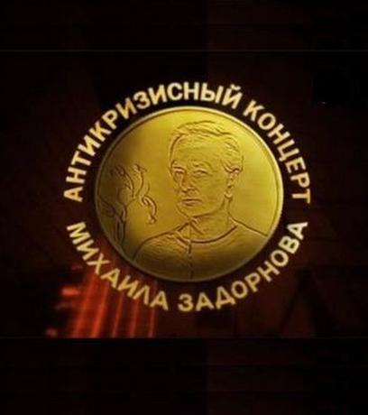 Михаил Задорнов / Антикризисный концерт (2009) SATRip