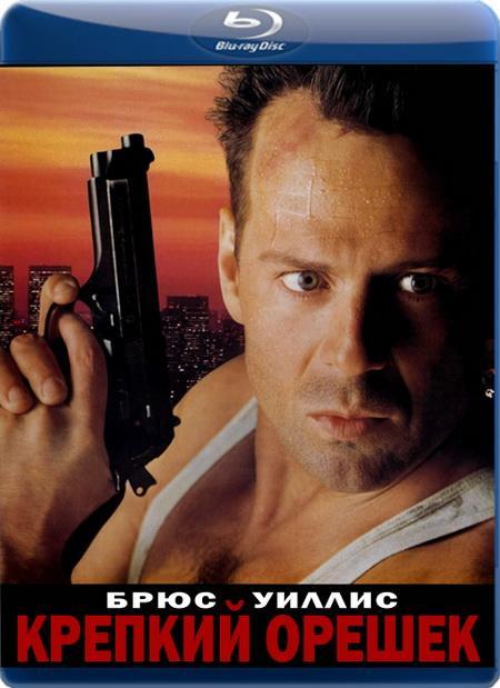 Міцний горішок / Крепкий орешек / Die Hard (1988) BDRip