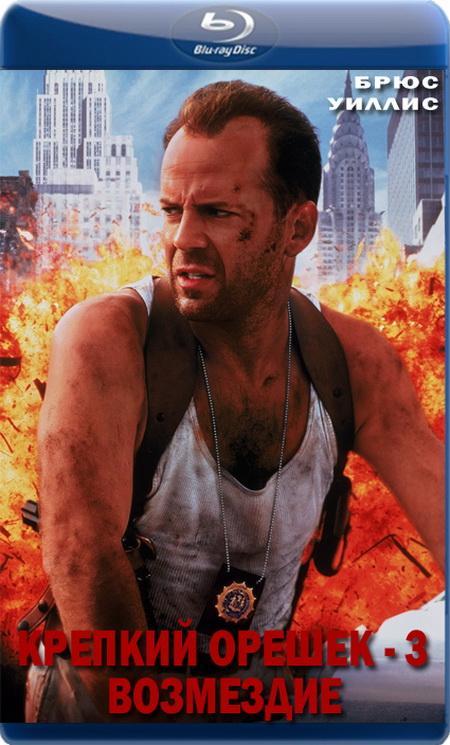 Міцний горішок 3: Помирати з піснею / Крепкий орешек 3: Возмездие / Die Hard: With a Vengeance (1995) BDRip