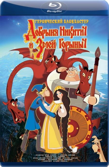 Добрыня Никитич и Змей Горыныч (2006) BDRip