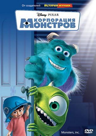 Корпорация монстров / Monsters, Inc. (2001) DVDRip