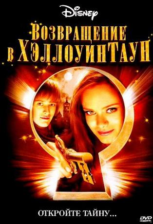 Возвращение в город Хеллоуин / Return to Halloweentown (2006) DVDRip