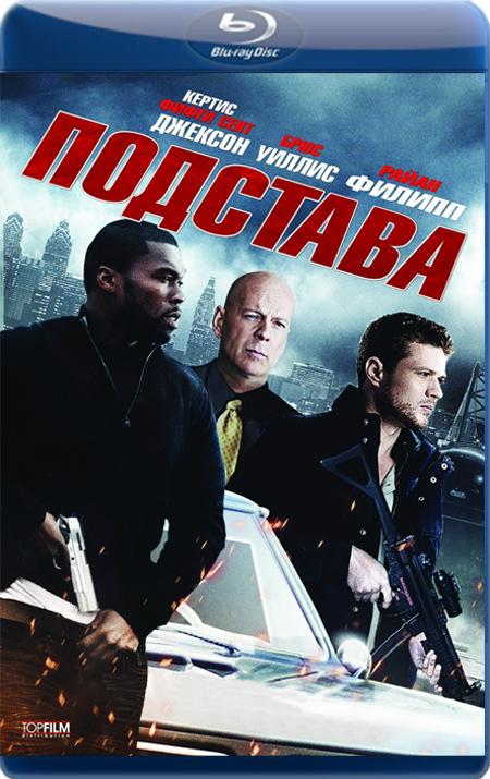Подстава / Setup (2011) BDRip