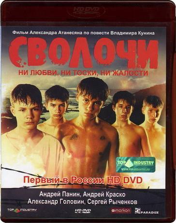 Сволочи (2006) HDRip