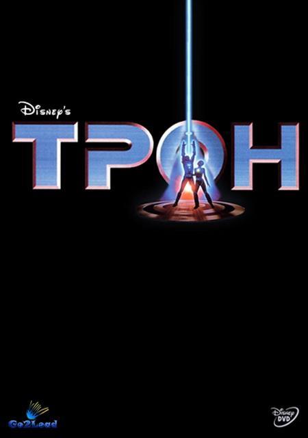 Трон / Tron (1982) DVDRip
