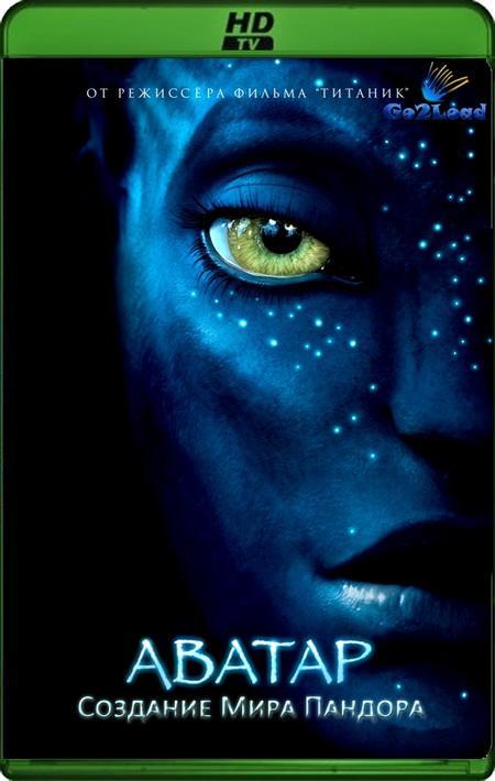 Аватар: Создание Мира Пандора / Avatar: Creating the World of Pandora (2009) HDTVRip