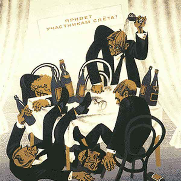 Советские антиалкогольные плакаты