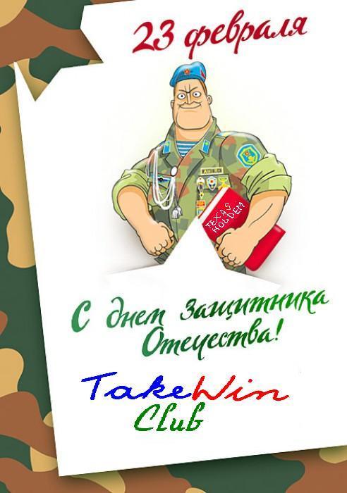 День защитника Отечества (23-02-2009)