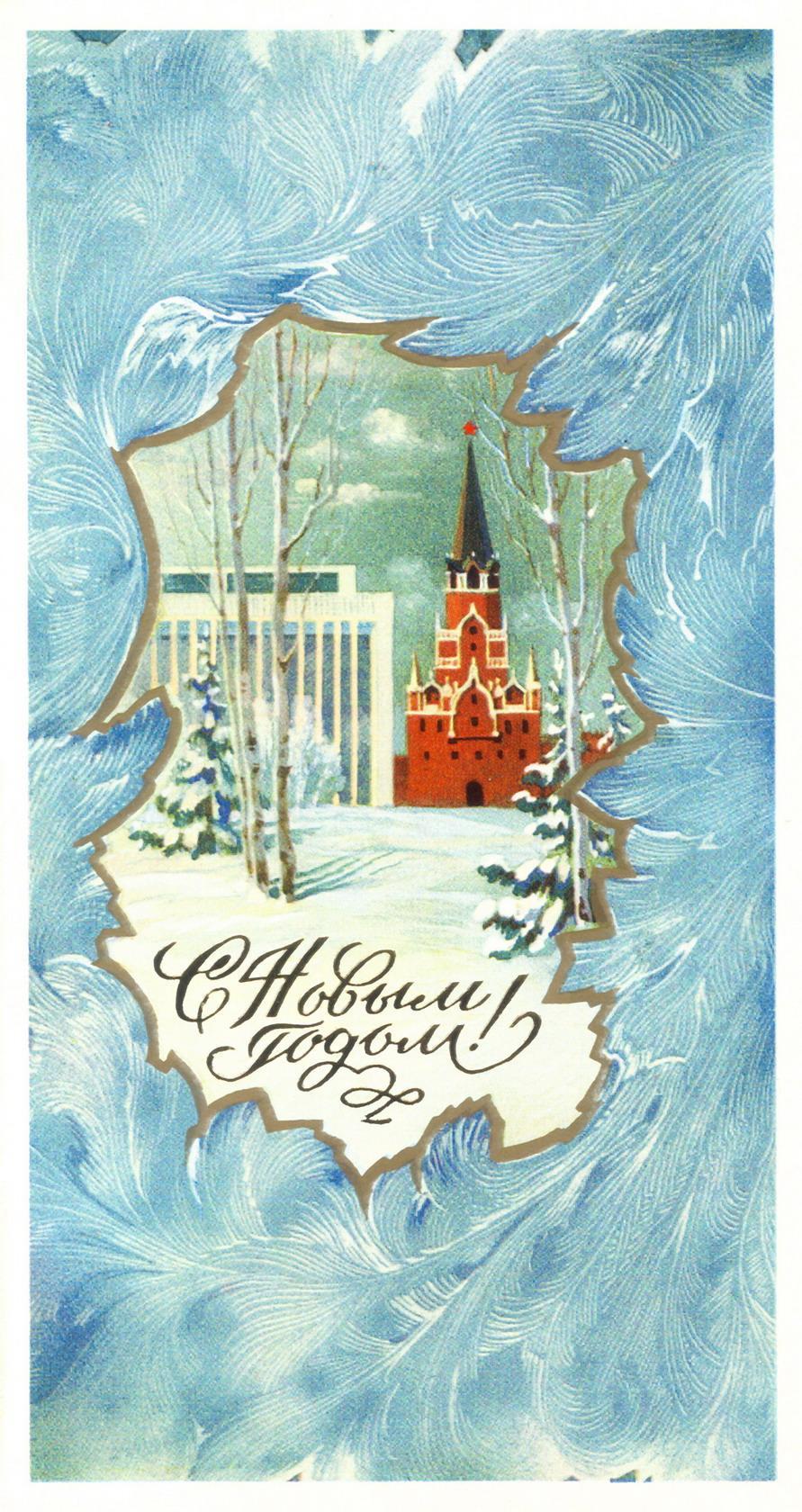 Новогодние открытки прошлых лет