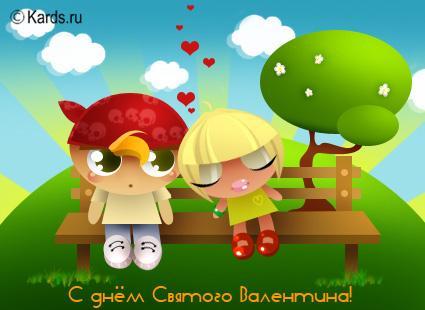 День Святого Валентина - Валентинки (14-02-2009)