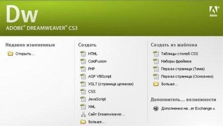 Adobe Dreamweaver CS3 9.2 официальная русская версия.