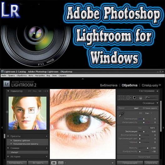 Adobe Photoshop Lightroom v2.1.512205 for Win (x32/x64) Rus