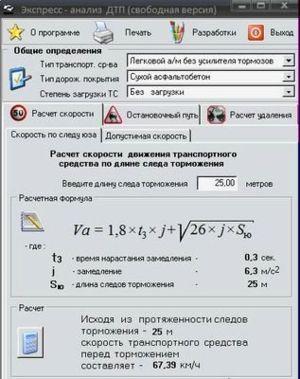 Экспресс-анализ ДТП v1.6
