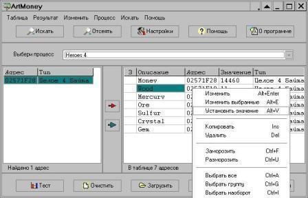 ArtMoney v7.29 Pro Full Eng + Rus + таблицы + мануал