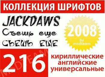 Коллекция шрифтов 2008 года!