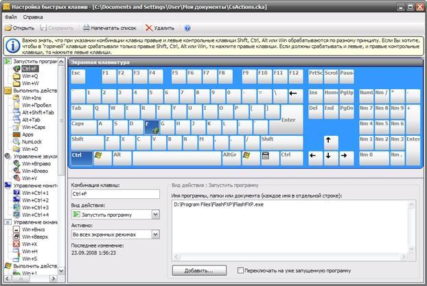 Comfort Keys Pro v3.2.0.2