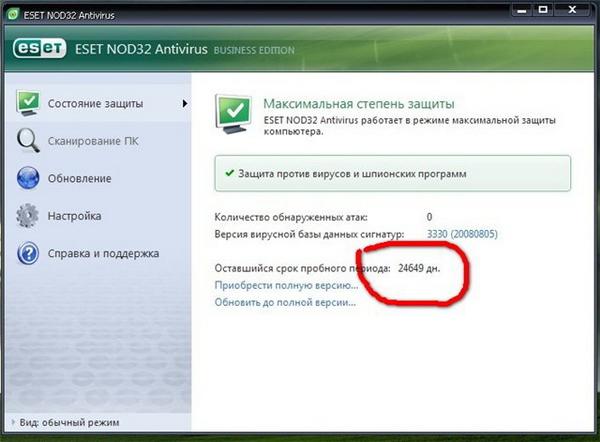 ESET NOD32 v3.0.669 RUS + КЛЮЧ НА 10 ЛЕТ