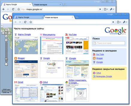 Google Chrome (БЕТА-версия) для Windows