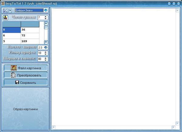 Imgage To Txt v1.2 NEW - Программа, переводящая картинку в символы