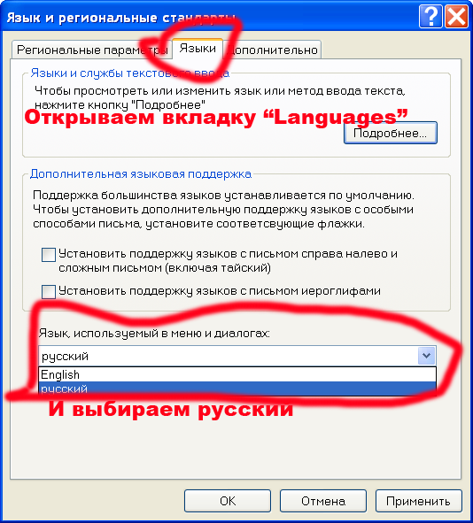Русификация windows xp sp3