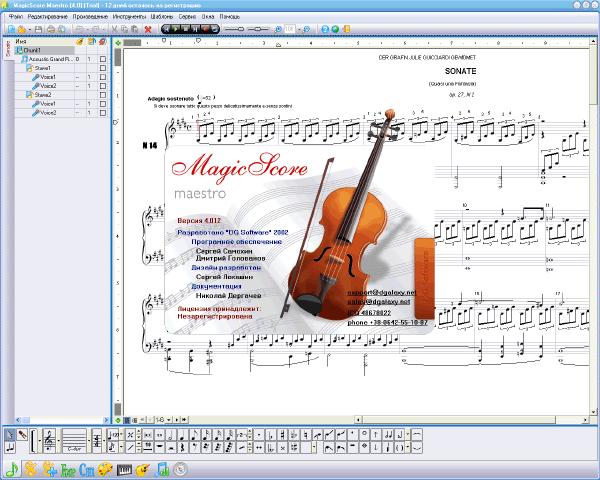 MagicScore Maestro v5.384