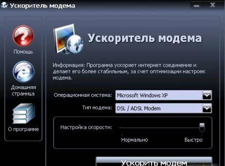 ModemBooster - Программа ускоряющая модем