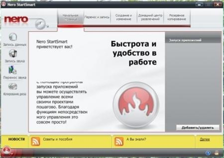 Nero 8 Ultra Edition v8.3.2.1 Multilanguage (Полностью автоматическая установка)