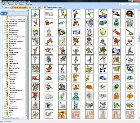 Office XP Media Content (clipart, совместим с Office XP/2003/2007)
