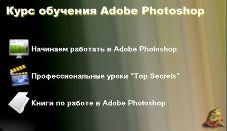 Курс обучения Photoshop EN Teacher (2008) DVDScr
