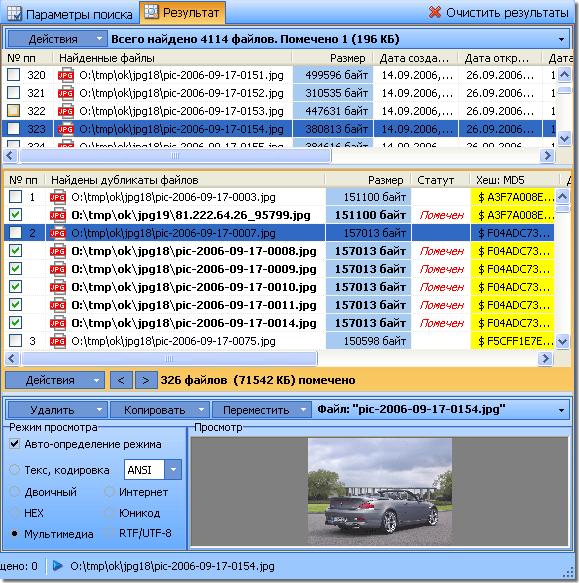 Duplicate File Detector v4.5.2 Portable