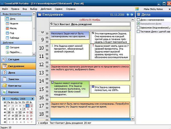 Portable EssentialPIM v2.81