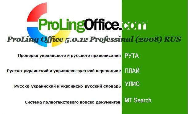 ProLing Office v5.0.12 Professinal (2008) RUS