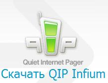 QIP Infium RC3, Build 9022