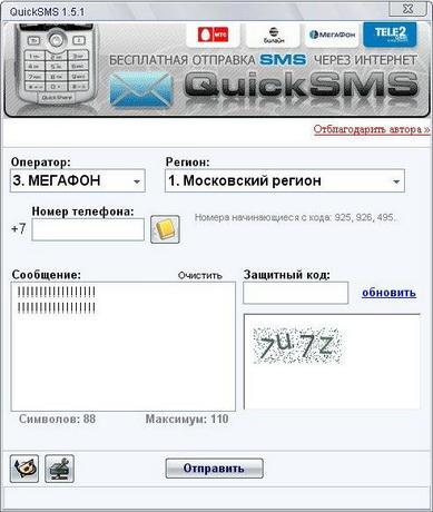 Quick SMS-v151 - отправки коротких SMS