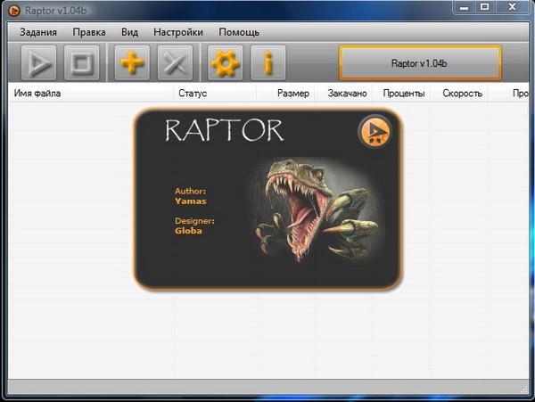 Raptor v1.04b Ru - бесплатная скачка с Rapidshare