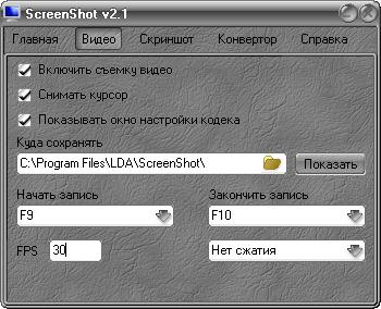 ScreenShot v2.1 - полноценная замена Fraps!