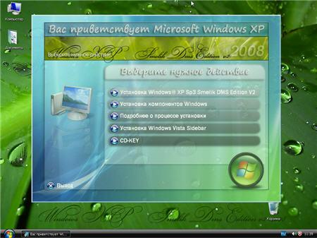 Smelik DMS Edition V2 Windows XP SP3 Rus