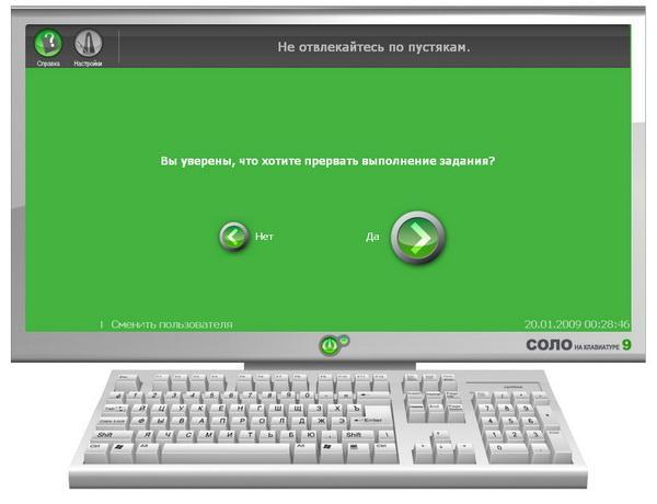 Соло на клавиатуре v9.0.2.7 (Официальная русская версия)