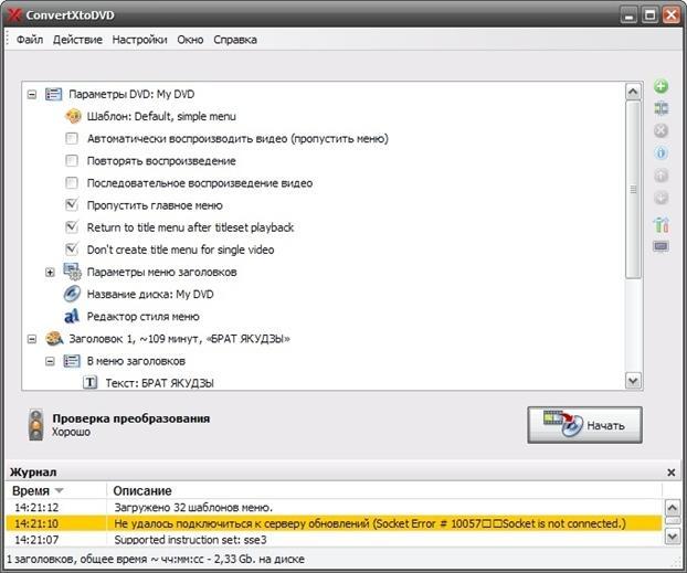 VSO ConvertXToDVD v3.2.1.55 + Русификатор