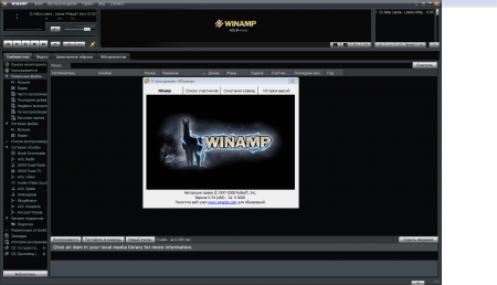 Winamp PRO v5.541 Build 2189 (Updated 13.09.2008)
