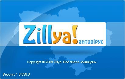 Антивірус Zillya! v.1.0.538.0
