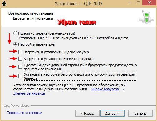 QIP 2005, Build 8098