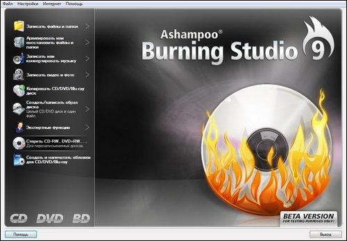 Portable Burning Studio 9 RUS