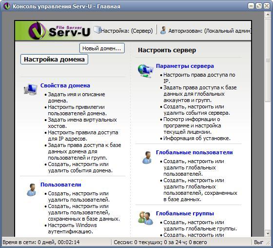 Serv-U File Server v9.0.0.1