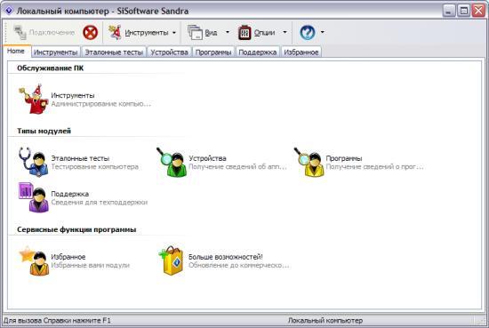 SiSoftware Sandra Lite 2009