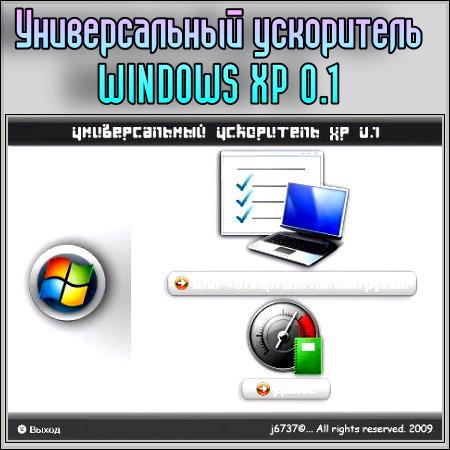 Универсальный ускоритель WINDOWS XP v.0.1 Rus