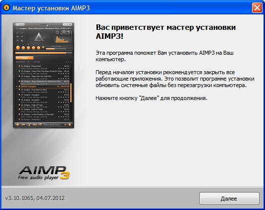 AIMP v3.10 Build 1065 (04.07.2012)