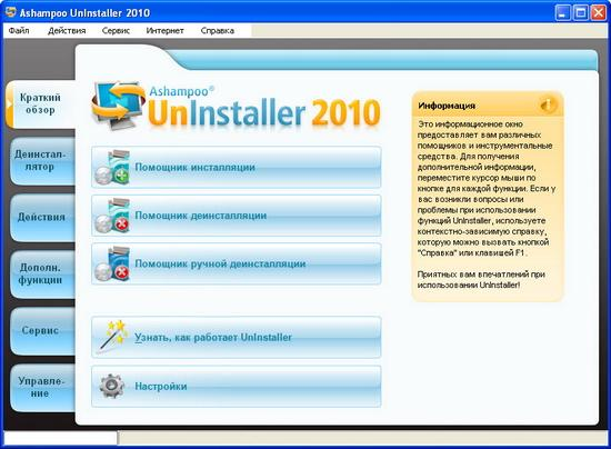 Ashampoo UnInstaller 2010 v1.0.3.0 ML